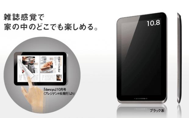 Tabletowo.pl Sharp Galapagos: jeszcze e-reader czy już tablet? (wideo) Nowości