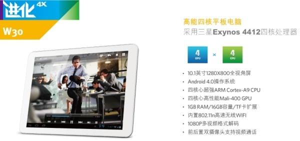 tablet ramos w30