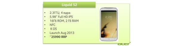 Acer Liquid S2 pojawia się na w GFX benchmark, działa na Snapdragonie 800 31