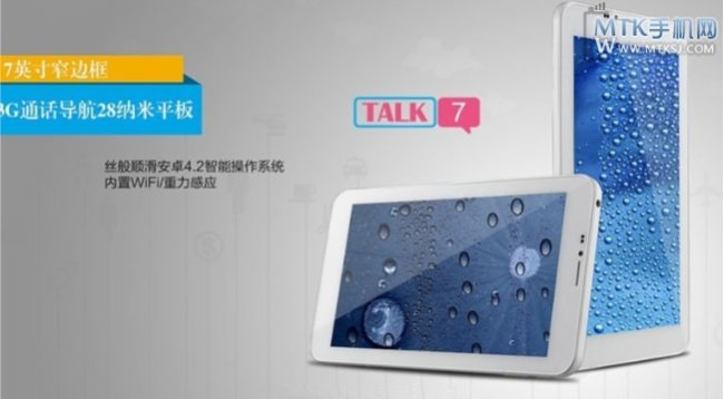 Cube Talk 7 - najtańszy tablet z 3G?