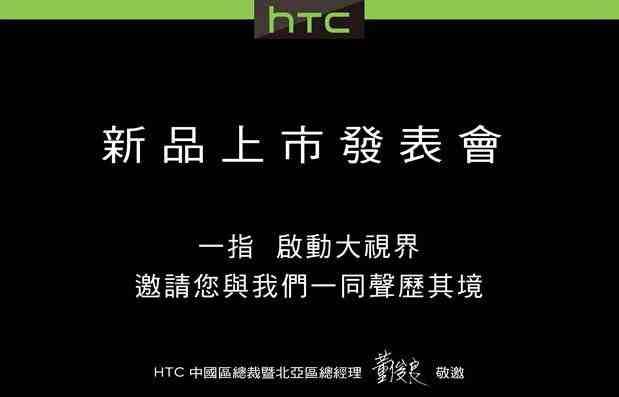 HTC One Max zadebiutuje 16 października