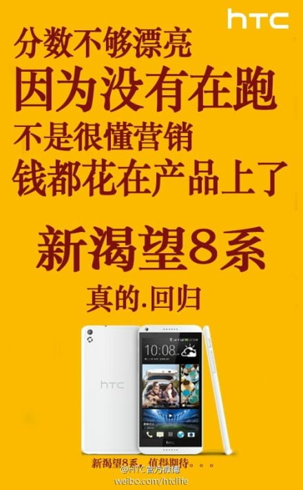 """Tabletowo.pl HTC Desire 8 - 5,5"""" phablet ze średniej półki stanie się faktem? HTC Nowości Plotki / Przecieki"""