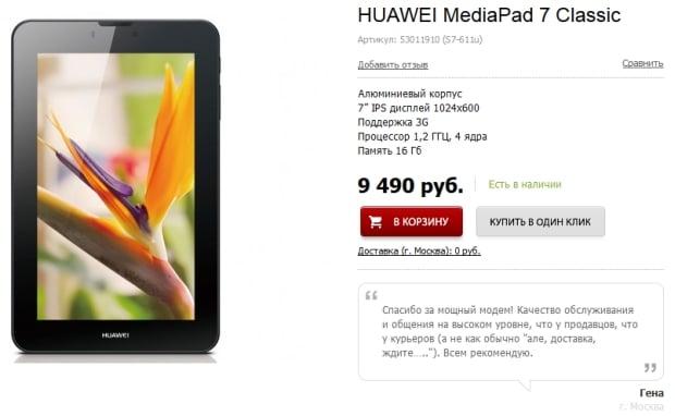 huawei-mediapad-7-classic-sprzedaż