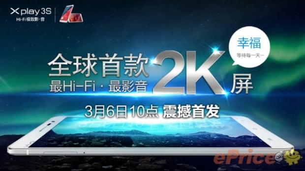 vivo-Xplay3S-sprzedaż