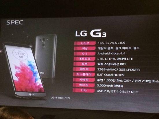 LG G3 oficjalnie w korei