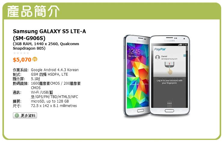 Samsung SM-G906S to dużo mocniejszy Galaxy S5 na rynek koreański? 20