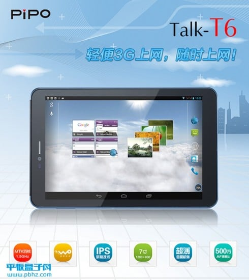 Pipo Talk-T6_2