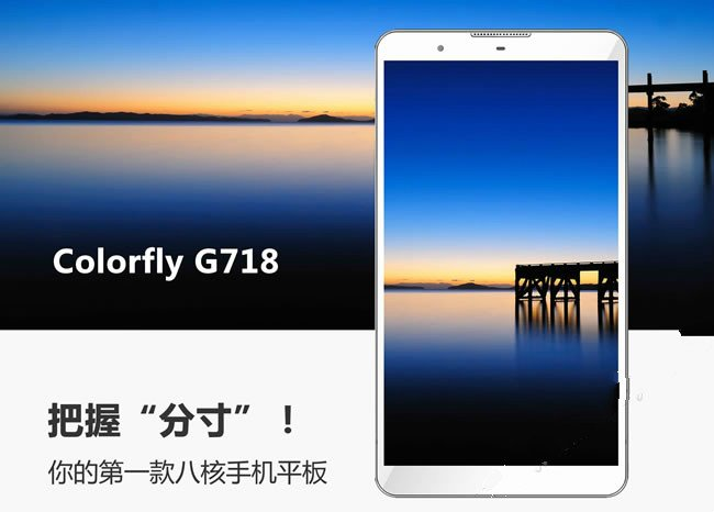 Colorfly_g718