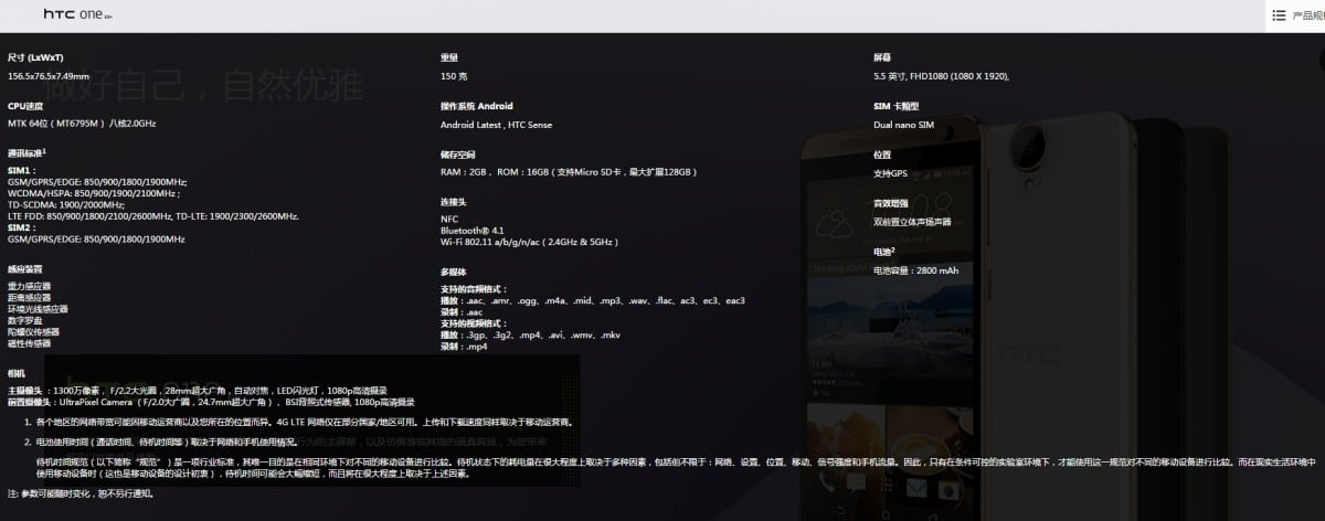 htc-one-E9-Plus-china-spec