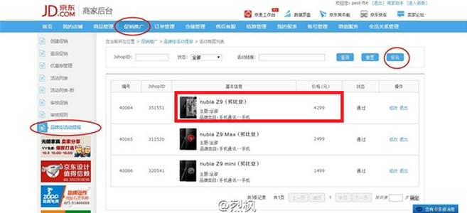 Tabletowo.pl Bezramkowy ZTE Nubia Z9 będzie dużo droższy niż się spodziewaliśmy? Android Chińskie Ciekawostki Plotki / Przecieki Smartfony ZTE