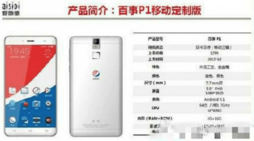 Pepsi P1 Pepsi Phone