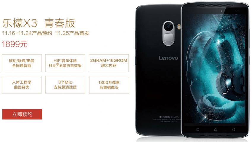 Lenovo-Vibe-X3 (2)