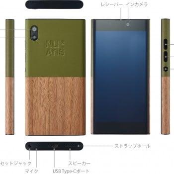 NuAns Neo to smartfon rodem z Japonii z Windows 10 Mobile i wymienną, dwuczęściową obudową 24