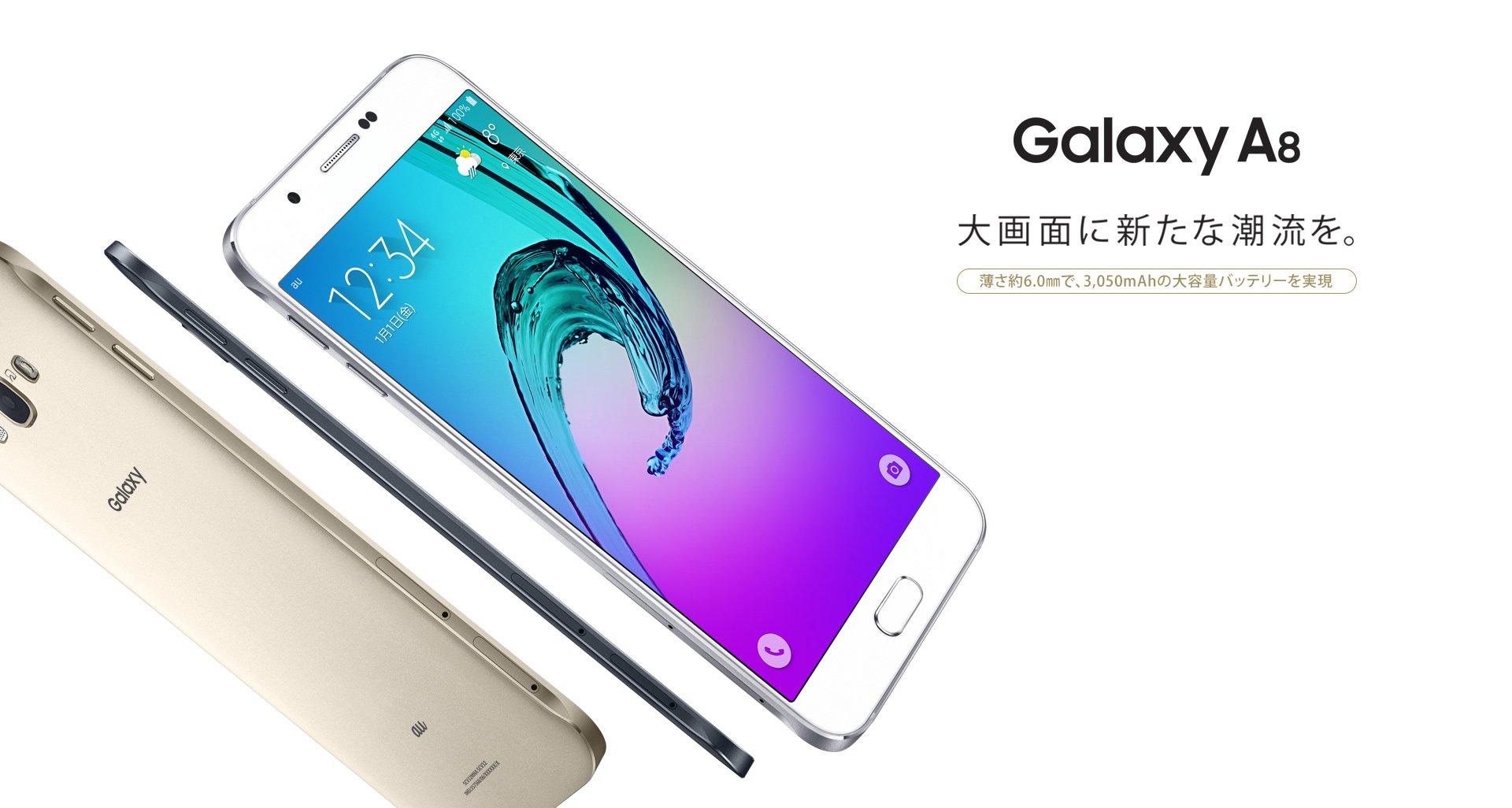 Lekko odświeżony Samsung Galaxy A8 trafił do Japonii 19
