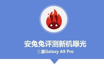 Samsung Galaxy A9 Pro AnTuTu 0