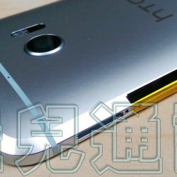 Do sieci wyciekają zdjęcia obudowy (prawdopodobnie) HTC 10 22