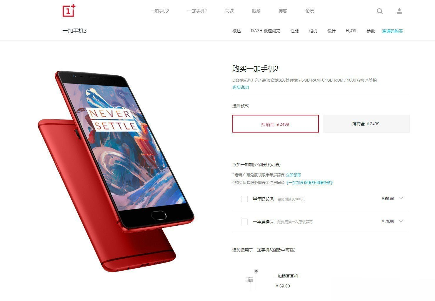 OnePlus 3 red