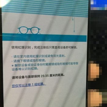 Skaner tęczówki oka w Galaxy Note 7 będzie miał pewne ograniczenia 23