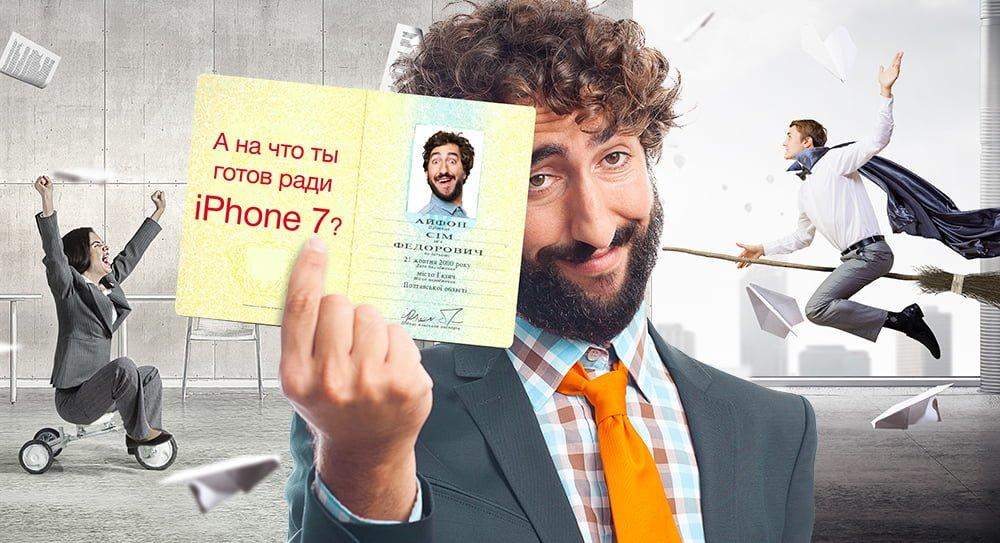 Tabletowo.pl Ukraiński sklep da za darmo iPhone'a 7 pięciu klientom, którzy zmienią imię i nazwisko na... iPhone 7 Android Apple Smartfony