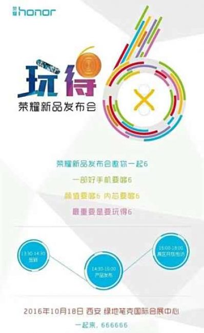 huawei-honor-6x-launch-invite