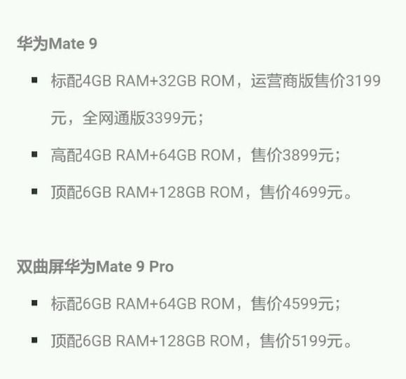 Huawei Mate 9 Pro ceny
