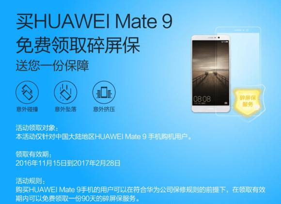 Tabletowo.pl W Chinach to mają dobrze. Huawei wymieni za darmo uszkodzony wyświetlacz w Mate 9 Android Huawei Smartfony