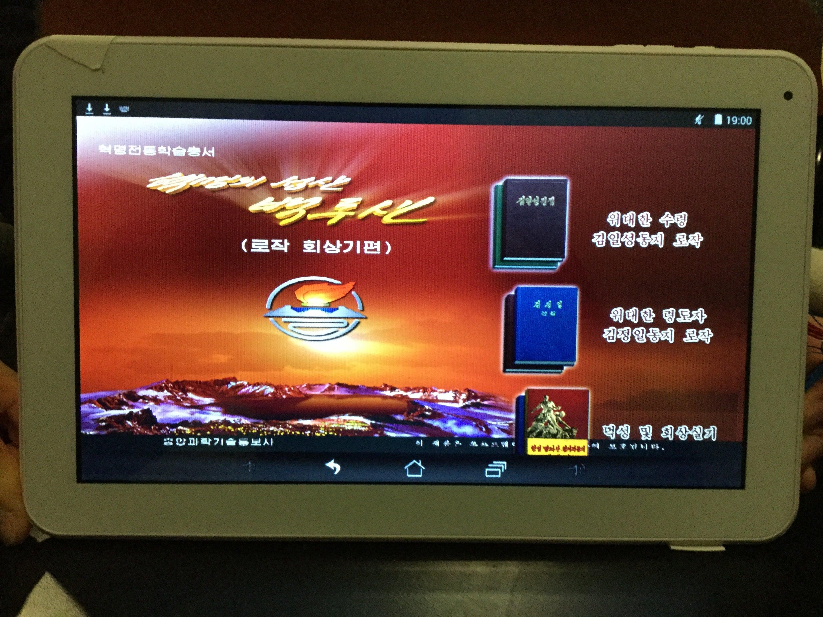 Tabletowo.pl Korea Północna ma swój własny państwowy tablet. Poznajcie Hoozo Woolim Ciekawostki Oprogramowanie Tablety