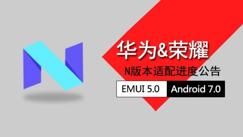 huawei-p9-mate-8-android-nougat