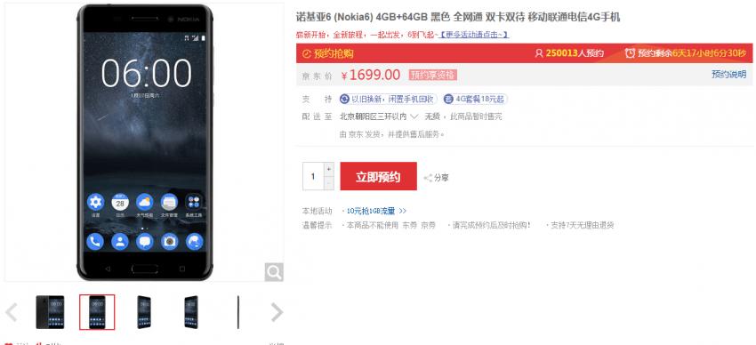 Tabletowo.pl Nokia 8 z procesorem Qualcomm Snapdragon 835 widziana na CES 2017? CES 2017 Nokia Plotki / Przecieki Smartfony