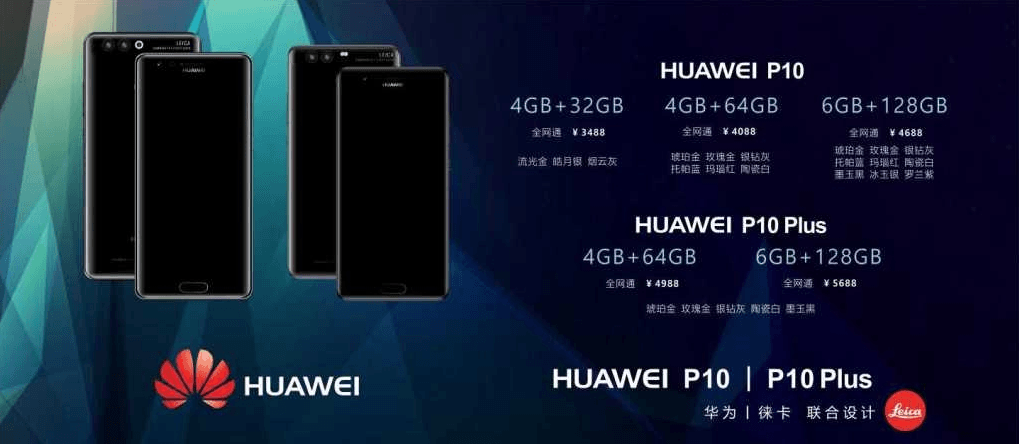 huaweip10-p10plus-ceny-przeciek.png