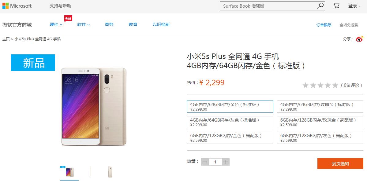 Tabletowo.pl Microsoft sprzedaje w swoim sklepie smartfony Xiaomi z Androidem Android Microsoft Smartfony