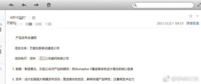 Tabletowo.pl Niepotwierdzone, ale bardzo możliwe: OnePlus 5 zadebiutuje 15 czerwca Android OnePlus Plotki / Przecieki Smartfony