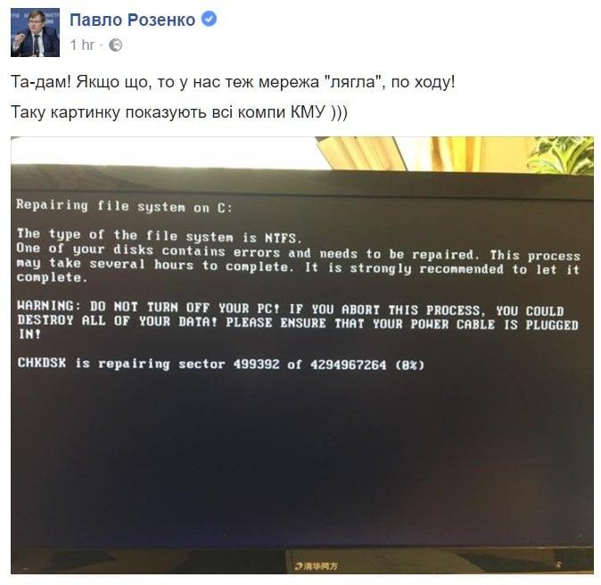 Tabletowo.pl Ransomware Petya atakuje. Jeśli twój komputer został zainfekowany, pożegnaj się ze swoimi danymi Bezpieczeństwo Technologie