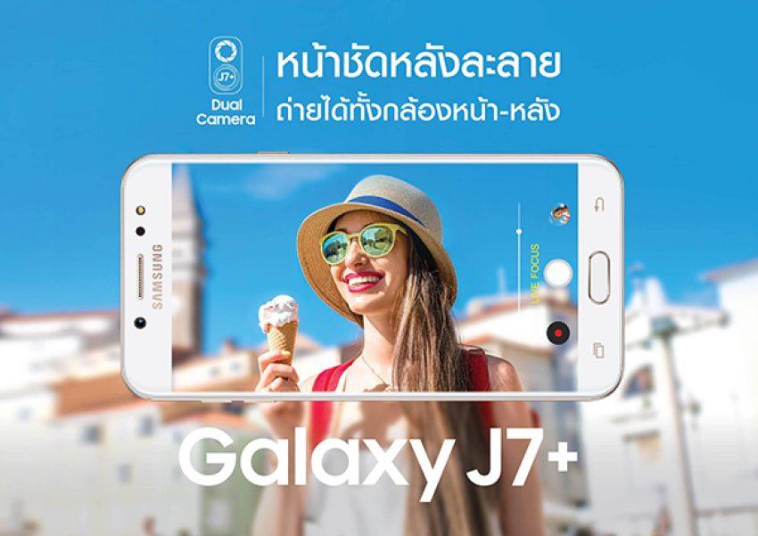 Tabletowo.pl Galaxy J7+ będzie kolejnym po Galaxy Note 8 smartfonem Samsunga z podwójnym aparatem głównym Android Plotki / Przecieki Samsung Smartfony