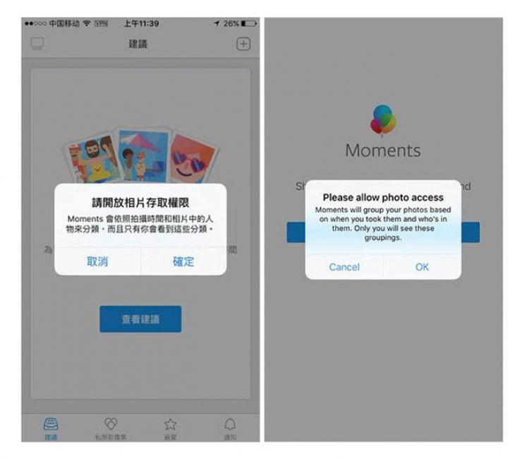 Facebook zakradł się do Chin w przebraniu z kolorowych balonów 18