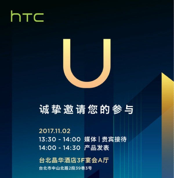 Tabletowo.pl HTC zorganizuje dużą konferencję 2 listopada. Chyba wiem, co na niej zobaczymy Android HTC Plotki / Przecieki Smartfony