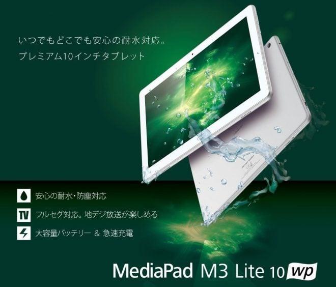 Tabletowo.pl Huawei MediaPad M3 Lite 10 zadebiutował w nowej wersji - z tunerem TV i w wodoszczelnej obudowie Android Huawei Nowości Tablety
