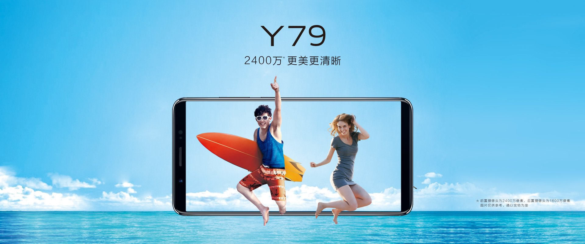 Tabletowo.pl Zadebiutował Vivo Y79 z kamerką 24 Mpix do selfie Android Nowości Smartfony Vivo