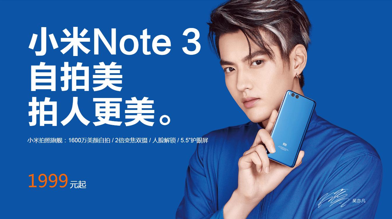 Tabletowo.pl Mi Note 3 nadal nie jest u nas dostępny, a tymczasem Xiaomi wprowadza na rynek kolejną jego wersję Android Nowości Smartfony Xiaomi