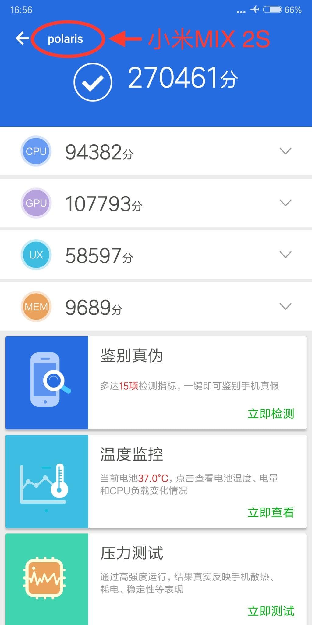 Cyferki z AnTuTu sugerują, że Xiaomi Mi Mix 2S będzie prawdziwą bestią w kwestii wydajności 17