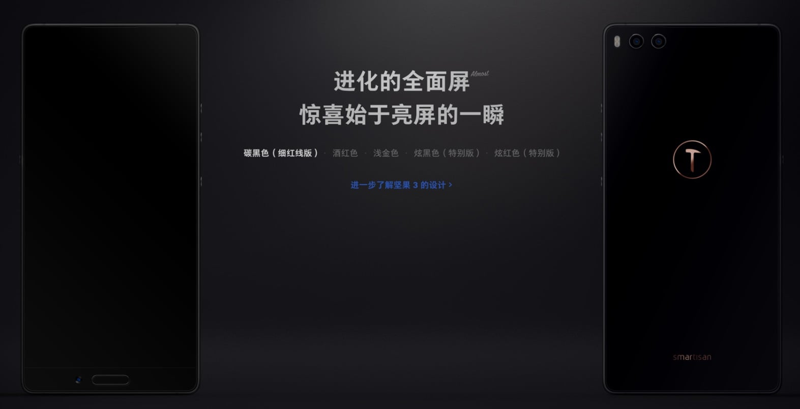 Tabletowo.pl Smartisan Nut 3 oficjalnie. Producent wie, jak przyciągnąć wzrok klienta Android Chińskie Nowości Smartfony