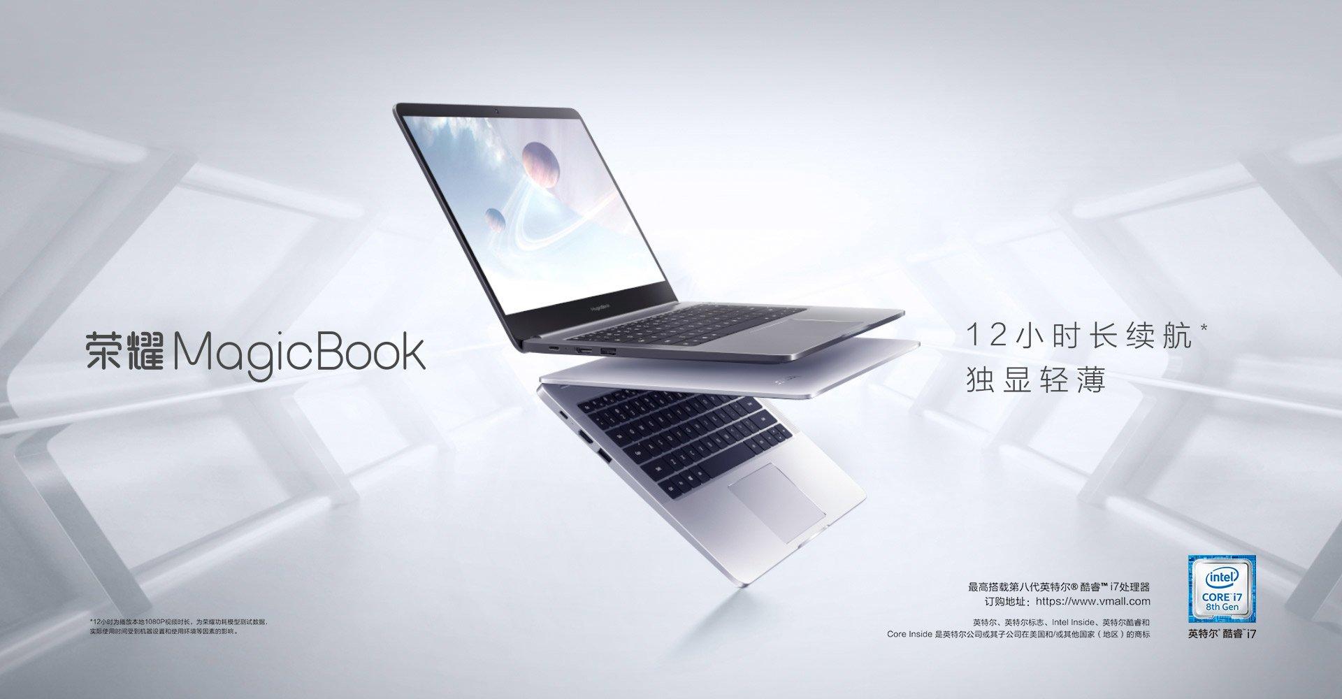 Honor szykuje laptop podobny do Huawei MateBook X Pro