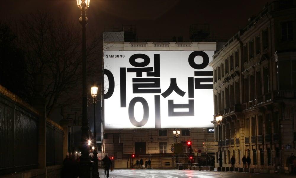 Czy 20 lutego Samsung pokaże nam składany smartfon? 19