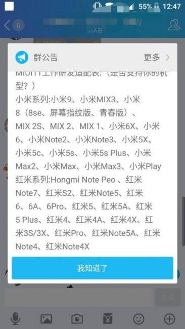 MIUI 11 - oto lista modeli, które mają otrzymać aktualizację