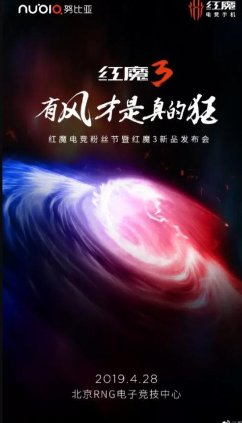 Piekielnie szybka Nubia Red Magic 3 zadebiutuje pod koniec kwietnia 17