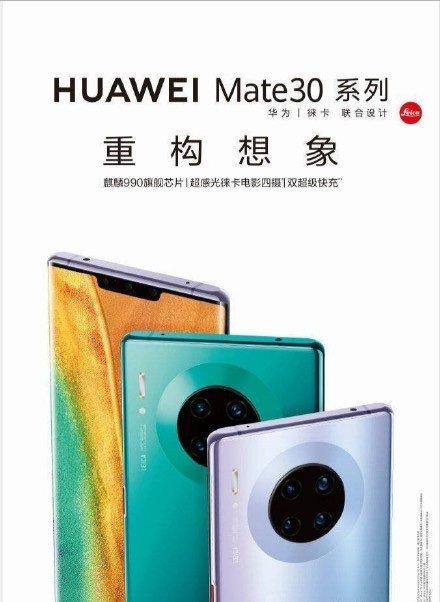 Huawei oficjalnie potwierdził datę premiery smartfonów z serii Mate 30!