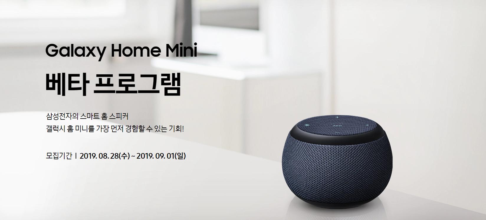 Samsung potwierdza istnienie Galaxy Home Mini. Będą testy!
