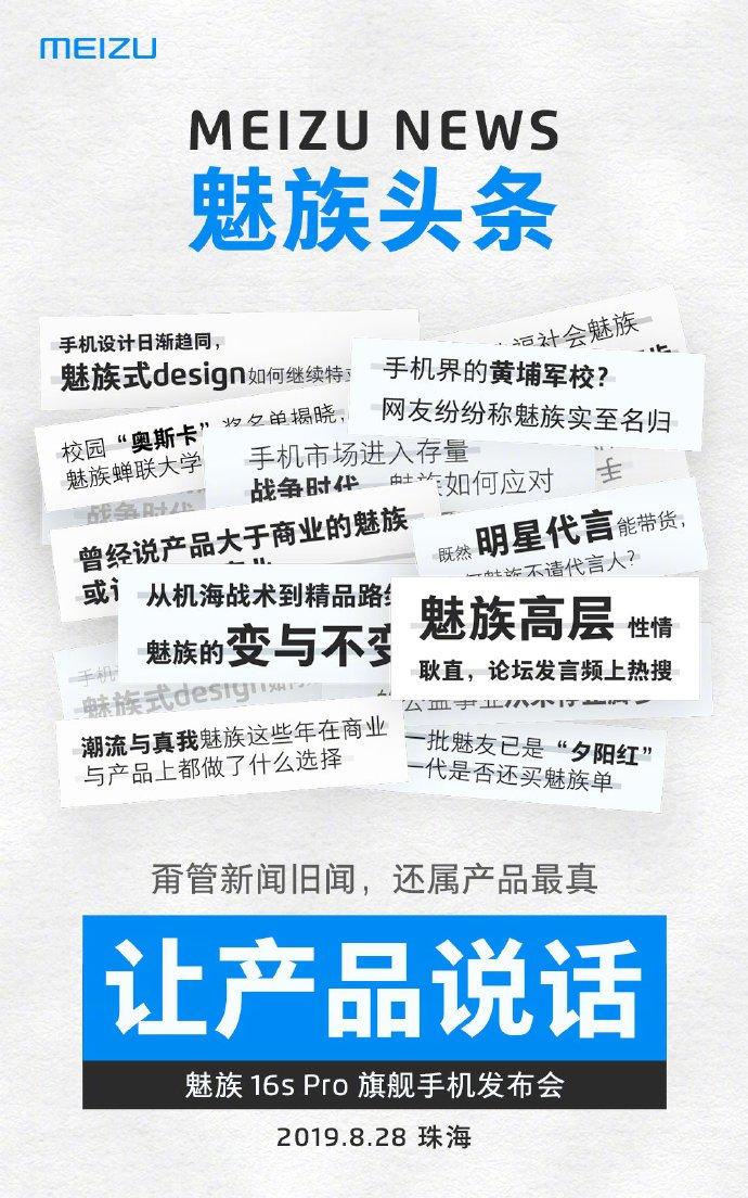 Nadchodzące chińskie premiery: Vivo iQOO Pro 5G i Meizu 16s Pro 21