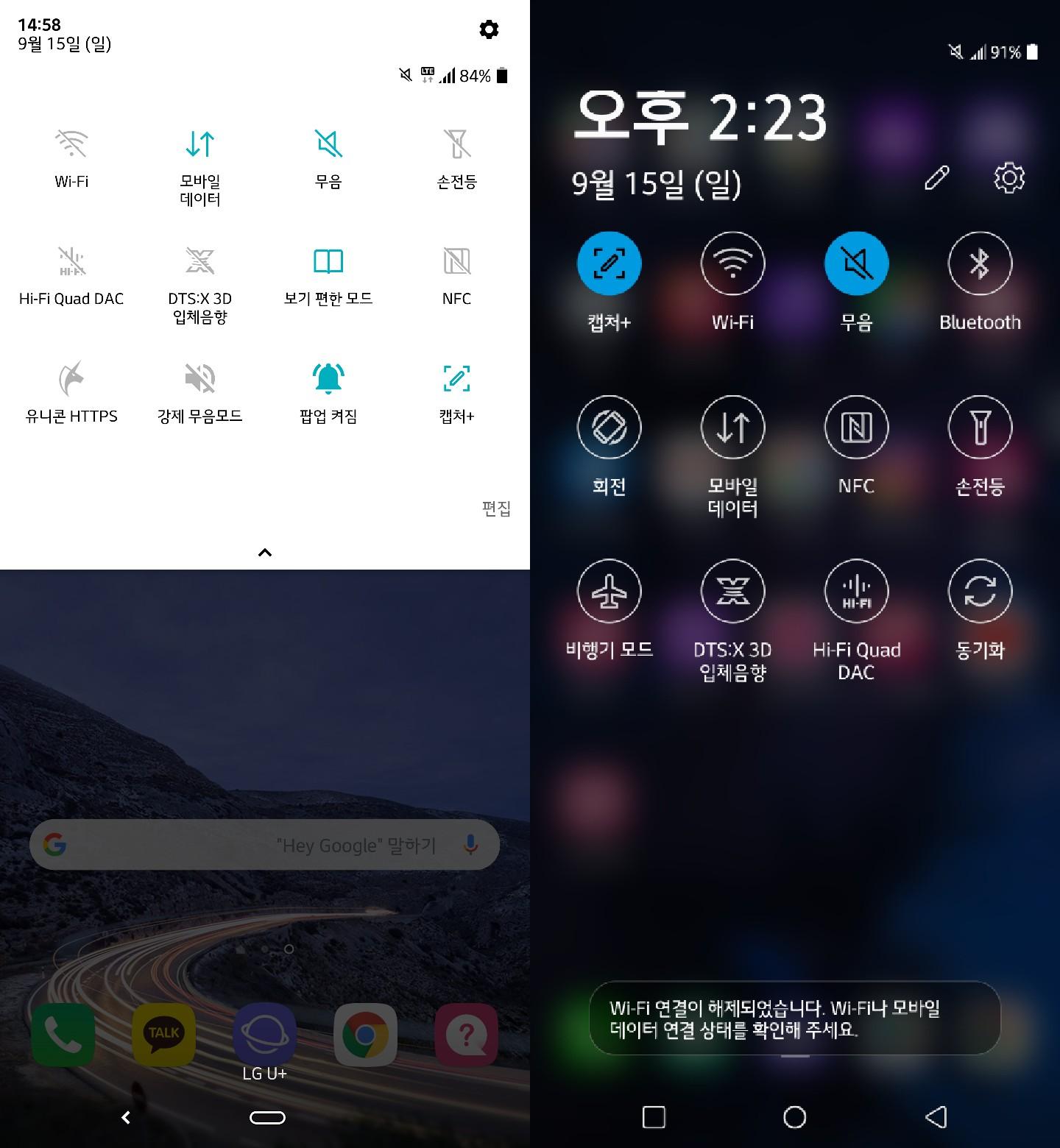 Tak ma wyglądać Android 10 na smartfonach LG 21