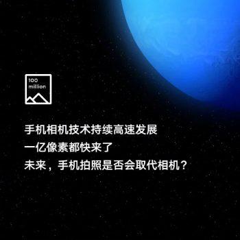 To już pewne: Xiaomi Mi MIX Alpha będzie pierwszym smartfonem z aparatem 108 Mpix